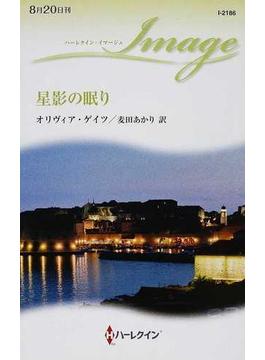 星影の眠り(ハーレクイン・イマージュ)