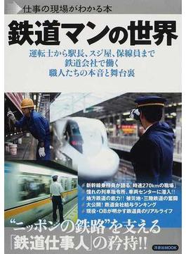 鉄道マンの世界 運転士から駅長、スジ屋、保線員まで鉄道会社で働く職人たちの本音と舞台裏