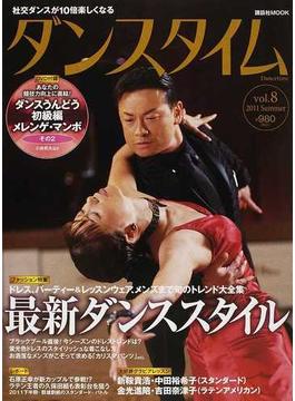 ダンスタイム vol.8(2011Summer) お洒落ダンサー必見!「最新ダンススタイル」大全集