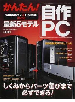 かんたん!自作PC最新5モデル 目的別推奨モデルはこれだ!(Gakken computer mook)