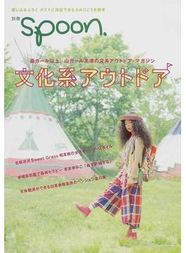 別冊spoon. 文化系アウトドア(カドカワムック)