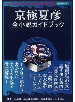 京極夏彦全小説ガイドブック