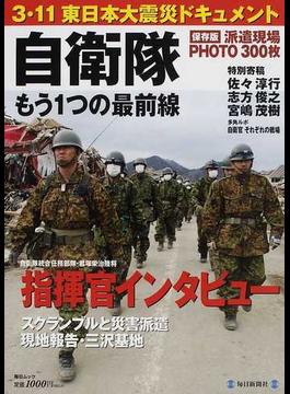 3.11東日本大震災ドキュメント自衛隊もう1つの最前線