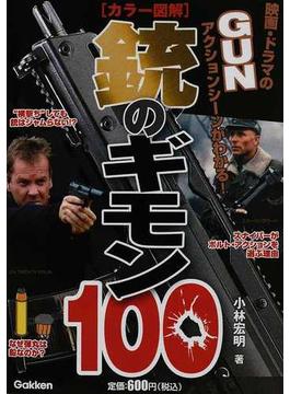 銃のギモン100 カラー図解 映画・ドラマのGUNアクションシーンがわかる!