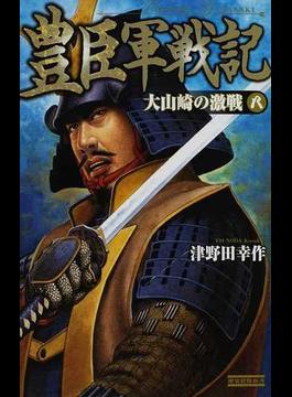 豊臣軍戦記 8 大山崎の激戦(歴史群像新書)