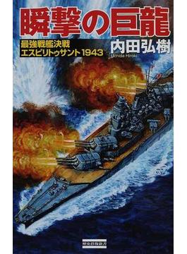 瞬撃の巨龍 最強戦艦決戦エスピリトゥサント1943(歴史群像新書)