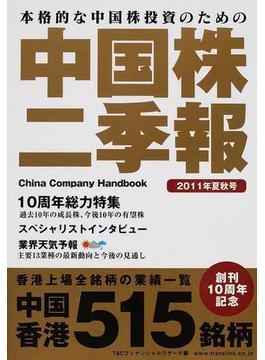 中国株二季報 本格的な中国株投資のための 2011年夏秋号