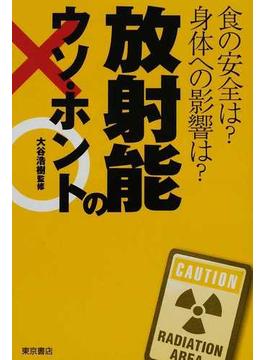放射能のウソ・ホント 食の安全は?身体への影響は?