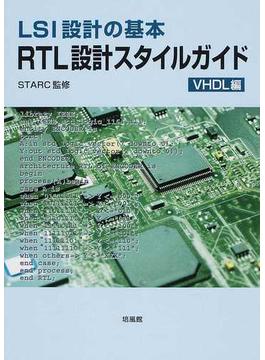 RTL設計スタイルガイド LSI設計の基本 VHDL編