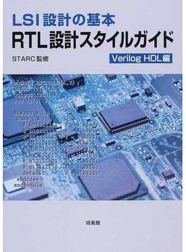RTL設計スタイルガイド LSI設計の基本 Verilog HDL編