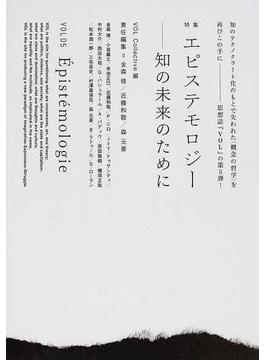 VOL 05 特集エピステモロジー