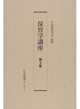 保育学講座 復刻 第3巻 日本の保育制度