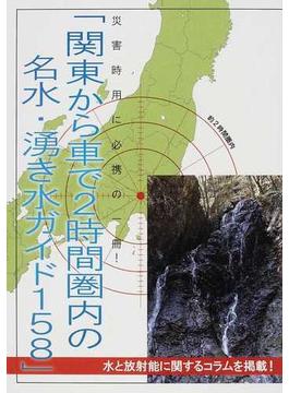 関東から車で2時間圏内の名水・湧き水ガイド158 水と放射能に関するコラムを掲載! 災害時用に必携の一冊!