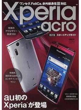 Xperia acro IS11Sスタートアップガイド ワンセグ、FeliCa、赤外線通信対応(日経BPパソコンベストムック)