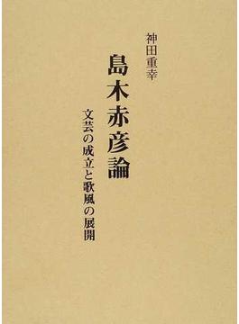 島木赤彦論 文芸の成立と歌風の展開
