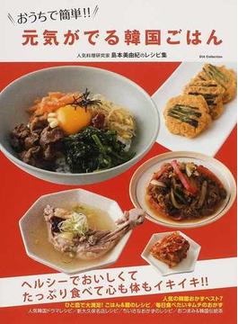 おうちで簡単!!元気がでる韓国ごはん 人気料理研究家島本美由紀のレシピ集