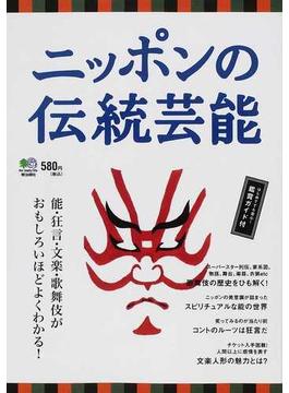 ニッポンの伝統芸能 能・狂言・文楽・歌舞伎がよくわかる! はじめてでも安心!鑑賞ガイド付