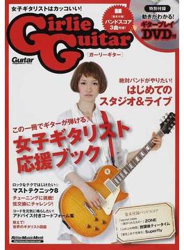 ガーリーギター(ギター・マガジン)