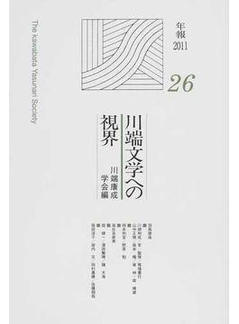 川端文学への視界 川端文学研究 26(年報2011)