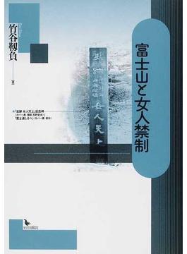 富士山と女人禁制