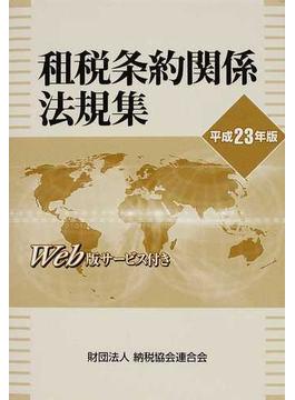 租税条約関係法規集 平成23年版