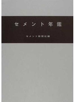 セメント年鑑 第63巻(2011)