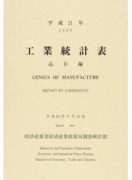 工業統計表 品目編 平成21年