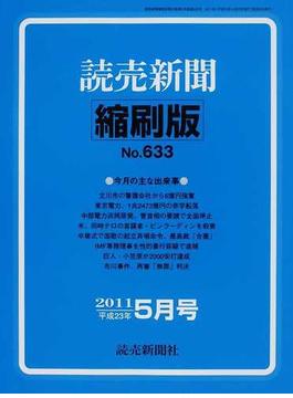 読売新聞縮刷版 2011−5