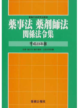 薬事法薬剤師法関係法令集 平成23年版