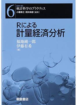 Rによる計量経済分析