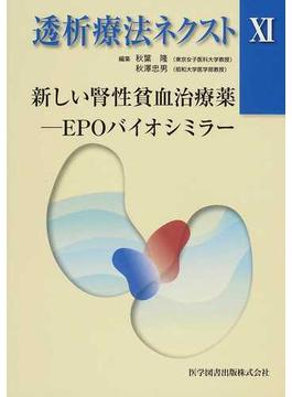 透析療法ネクスト 11 新しい腎性貧血治療薬−EPOバイオシミラー