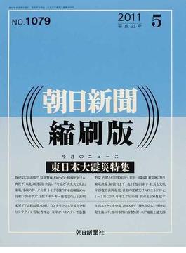 朝日新聞縮刷版 2011−5
