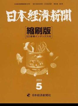 日本経済新聞縮刷版 2011−5