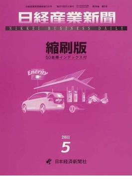 日経産業新聞縮刷版 2011年5月号