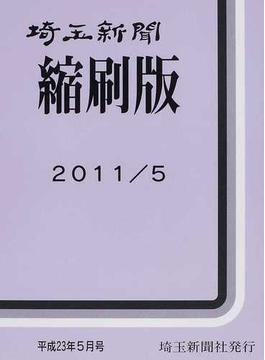 埼玉新聞縮刷版 平成23年5月号