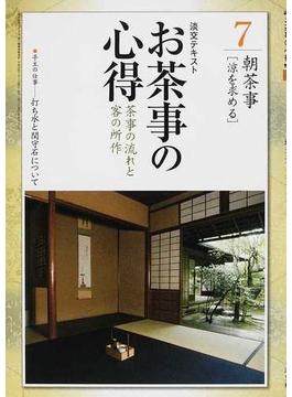 淡交テキスト 平成23年7号 お茶事の心得 7 朝茶事〈涼を求める〉
