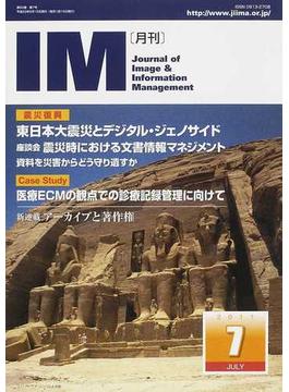 月刊IM Journal of Image & Information Management 第50巻第7号(2011−7) 震災復興 東日本大震災とデジタル・ジェノサイド