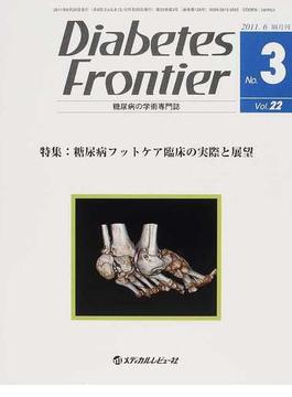 Diabetes Frontier 糖尿病の学術専門誌 Vol.22No.3(2011年6月) 特集・糖尿病フットケア臨床の実際と展望