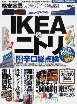 格安家具完全ガイド IKEA&ニトリ人気家具辛口総点検