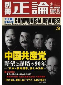 別冊正論 Extra.15 中国共産党野望と謀略の90年
