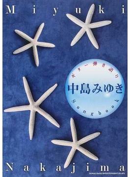 中島みゆきSongbook