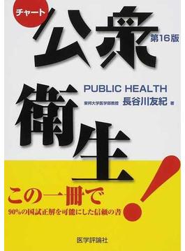 公衆衛生 改訂第16版