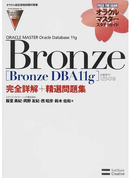 ORACLE MASTER Oracle Database 11g Bronze〈Bronze DBA 11g〉完全詳解+精選問題集 試験番号1Z0−018 オラクル認定資格試験対策書(オラクルマスタースタディガイド)