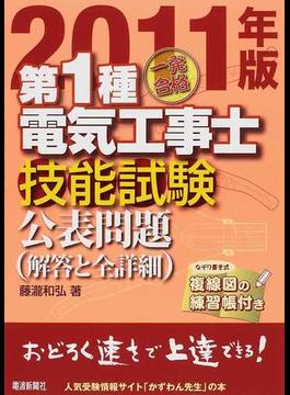 一発合格第1種電気工事士技能試験公表問題 解答と全詳細 2011年版