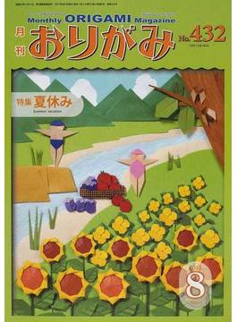 おりがみ やさしさの輪をひろげる No.432(2011.8) 特集夏休み
