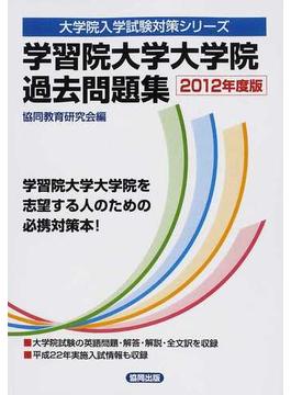 学習院大学大学院過去問題集 2012年度版