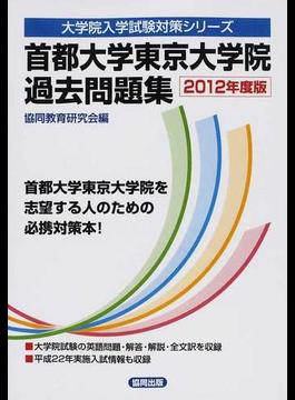 首都大学東京大学院過去問題集 2012年度版
