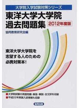 東洋大学大学院過去問題集 2012年度版