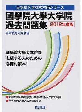 國學院大學大学院過去問題集 2012年度版