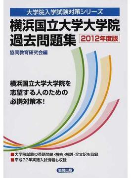 横浜国立大学大学院過去問題集 2012年度版
